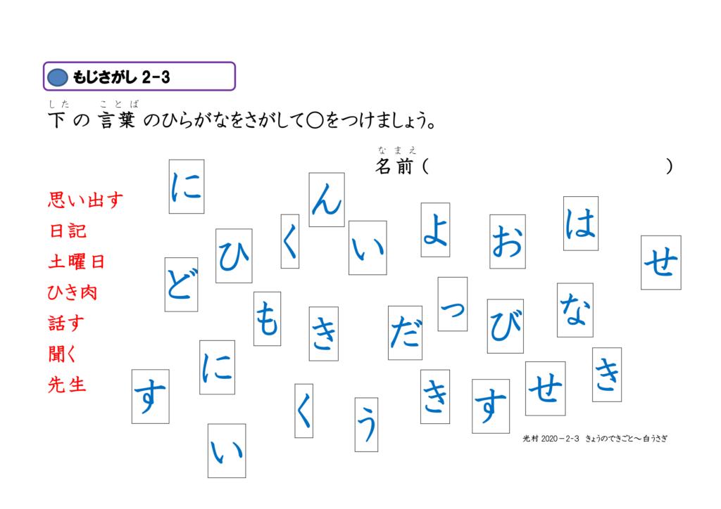 文字さがし-眼球運動ビジョントレーニング用プリント2年漢字03