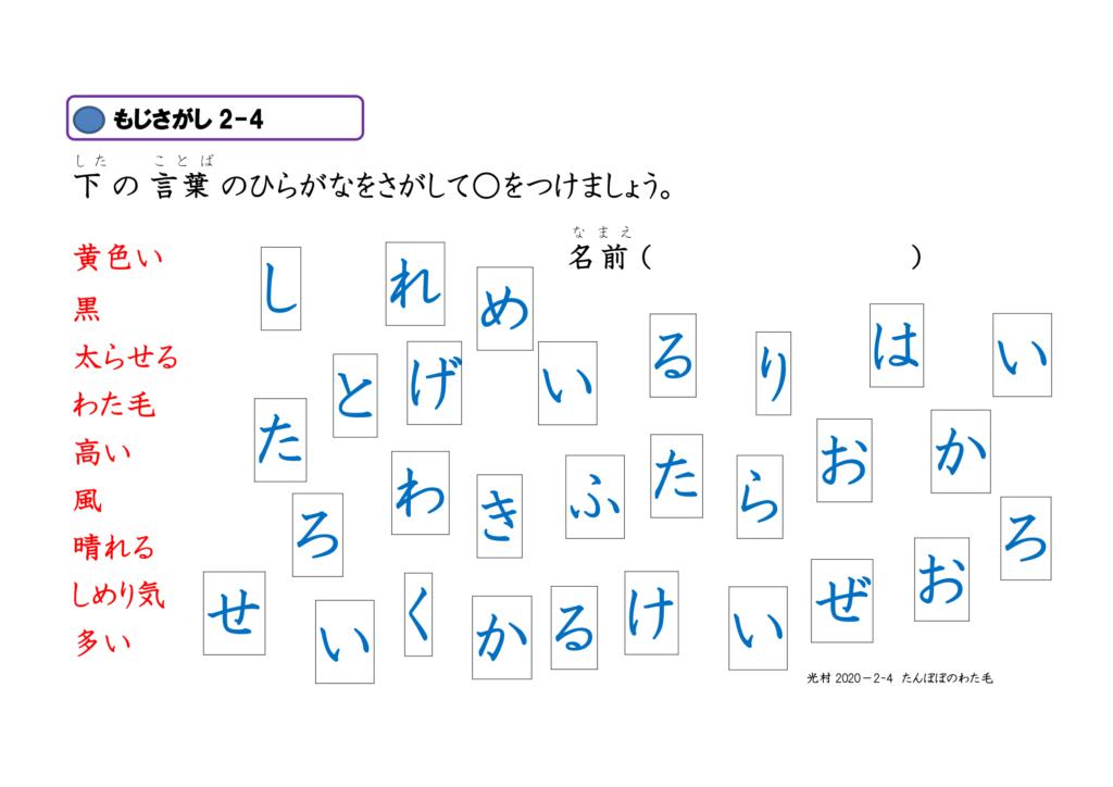 文字さがし-眼球運動ビジョントレーニング用プリント2年漢字04