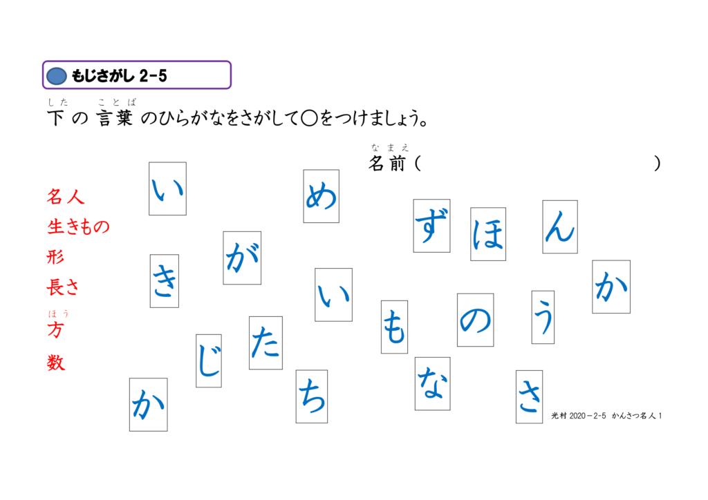 文字さがし-眼球運動ビジョントレーニング用プリント2年漢字05