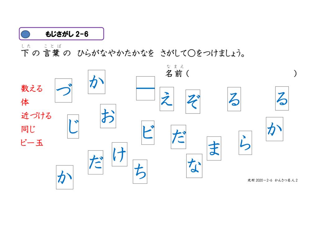 文字さがし-眼球運動ビジョントレーニング用プリント2年漢字06