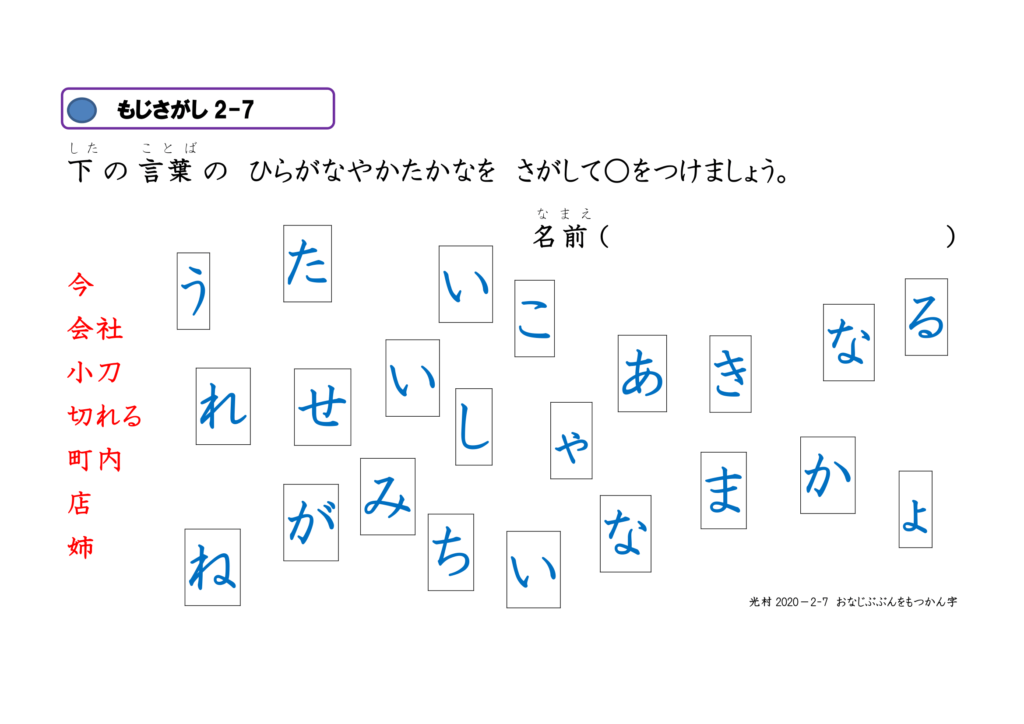 文字さがし-眼球運動ビジョントレーニング用プリント2年漢字07