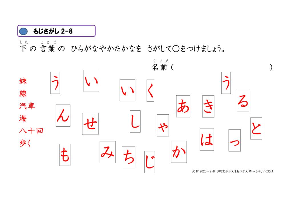 文字さがし-眼球運動ビジョントレーニング用プリント2年漢字08