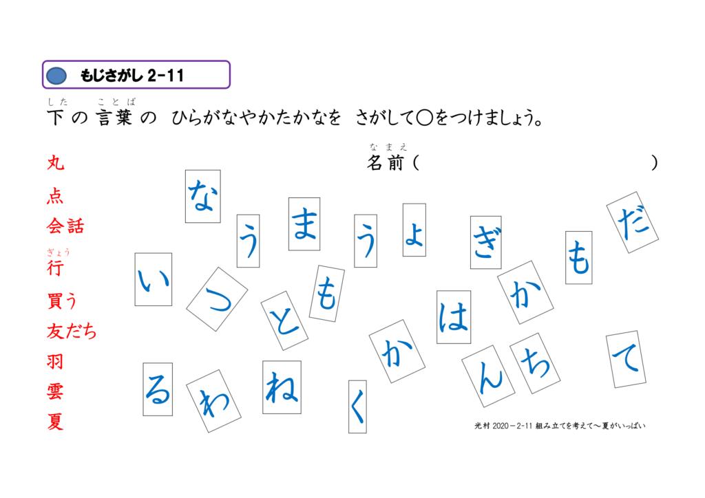 文字さがし-眼球運動ビジョントレーニング用プリント2年漢字11
