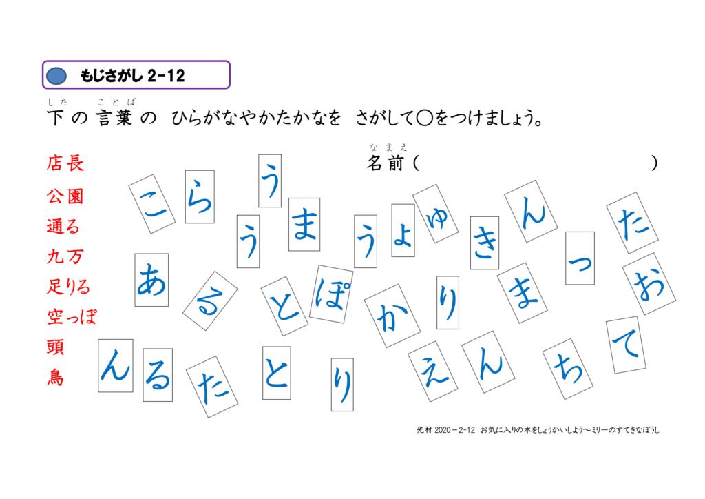 文字さがし-眼球運動ビジョントレーニング用プリント2年漢字12