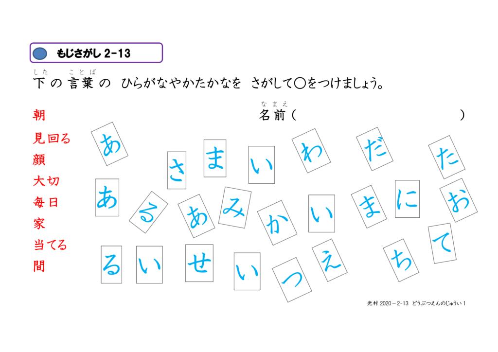 文字さがし-眼球運動ビジョントレーニング用プリント2年漢字13