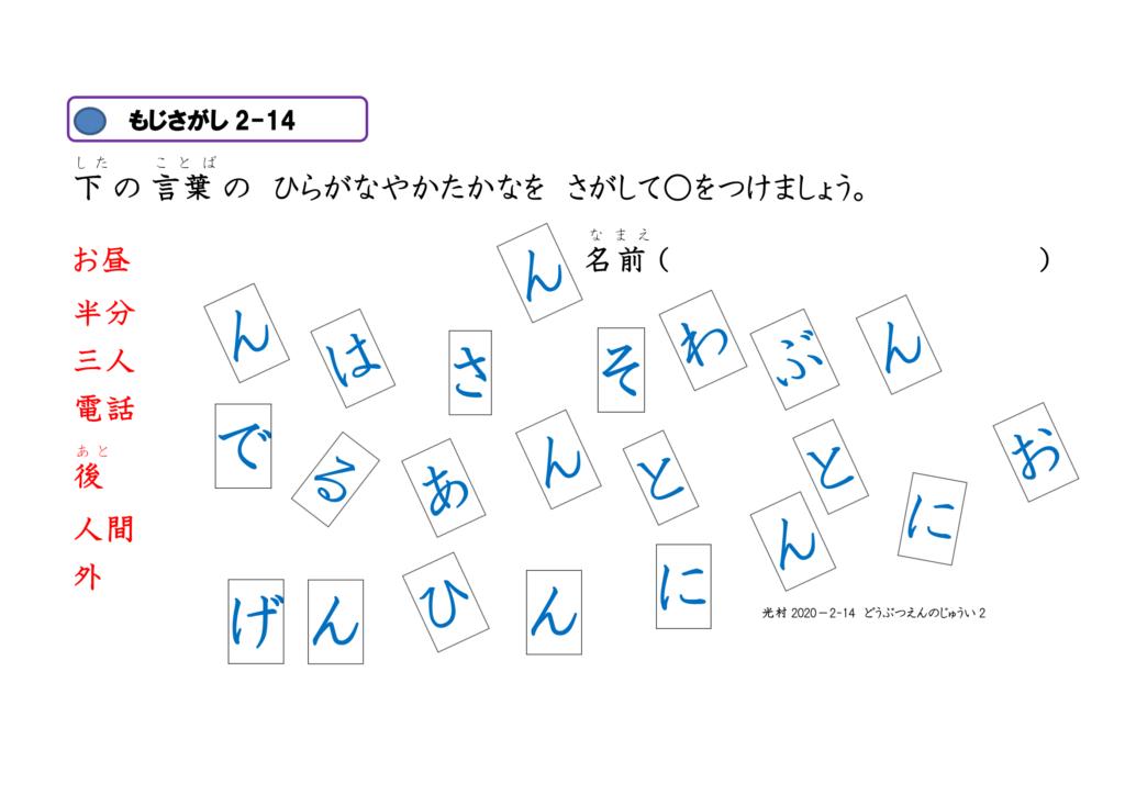 文字さがし-眼球運動ビジョントレーニング用プリント2年漢字14