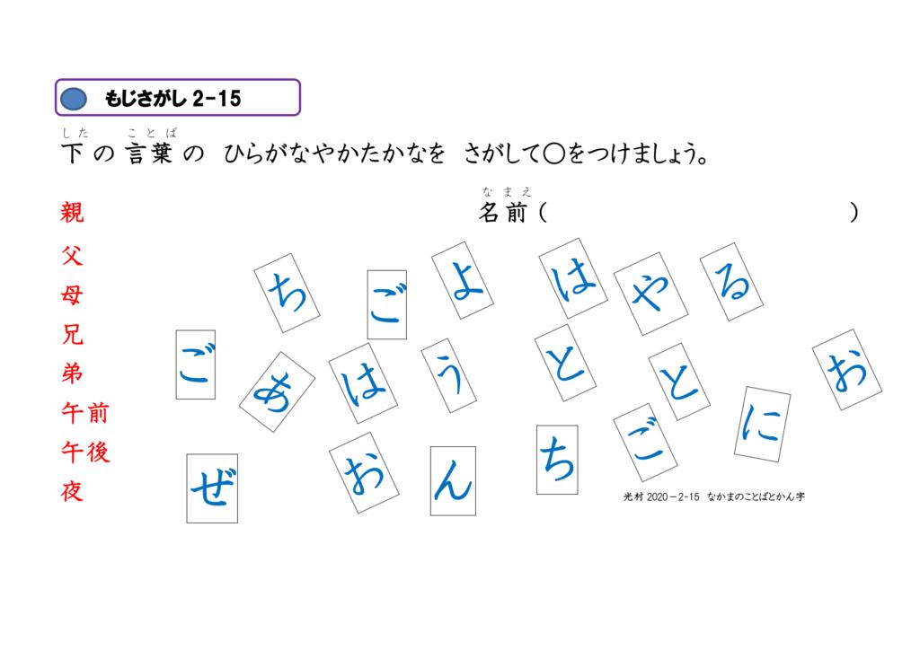 文字さがし-眼球運動ビジョントレーニング用プリント2年漢字15