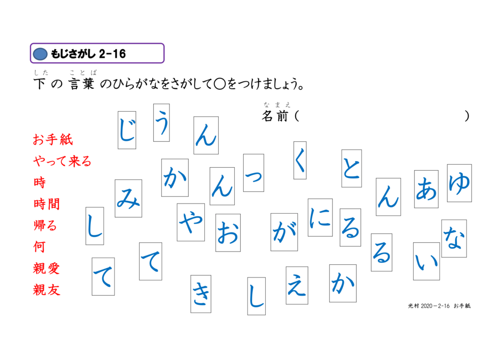 文字さがし-眼球運動ビジョントレーニング用プリント2年漢字16