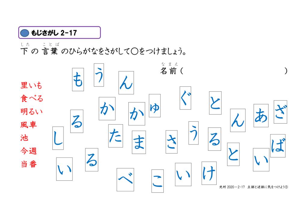 文字さがし-眼球運動ビジョントレーニング用プリント2年漢字17