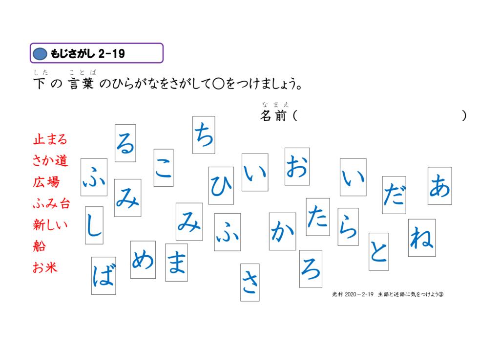 文字さがし-眼球運動ビジョントレーニング用プリント2年漢字19