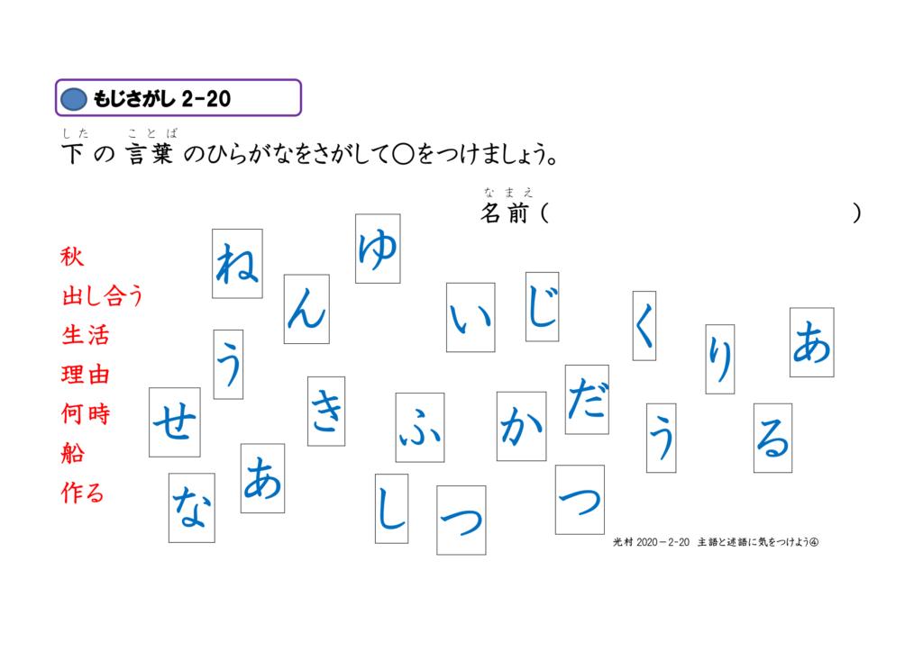 文字さがし-眼球運動ビジョントレーニング用プリント2年漢字20