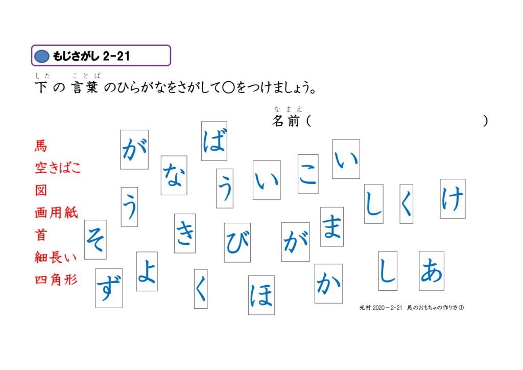 文字さがし-眼球運動ビジョントレーニング用プリント2年漢字21