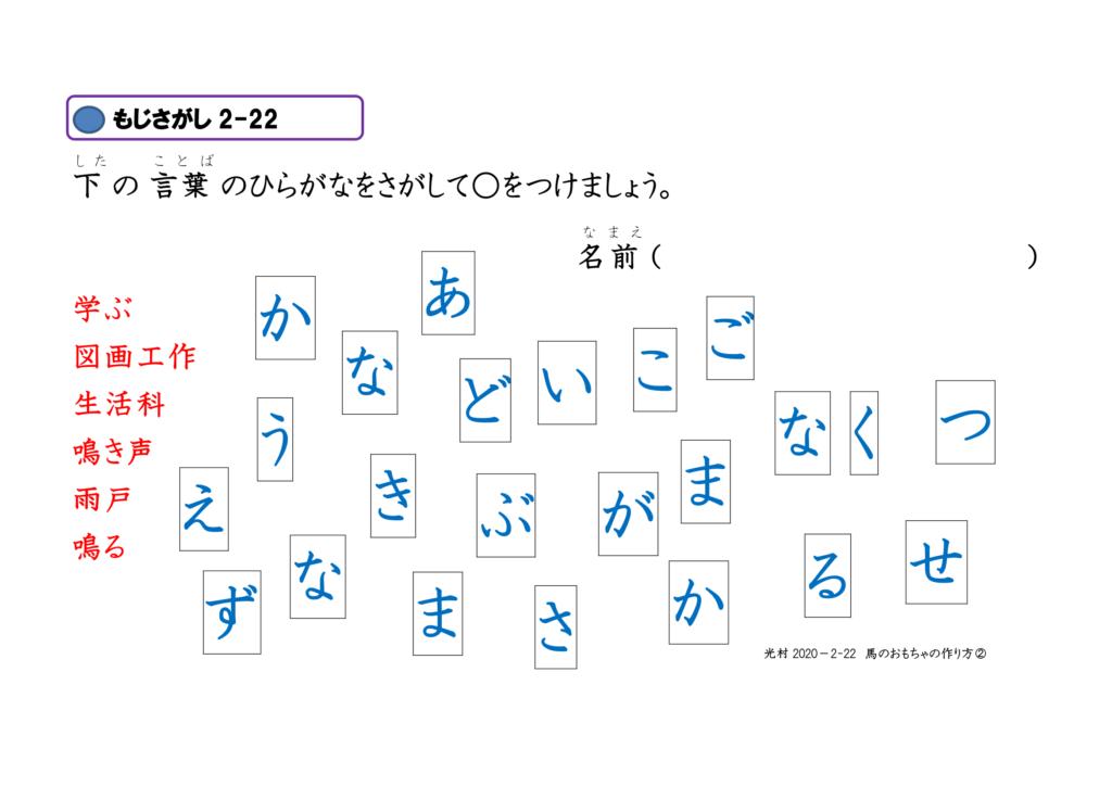 文字さがし-眼球運動ビジョントレーニング用プリント2年漢字22