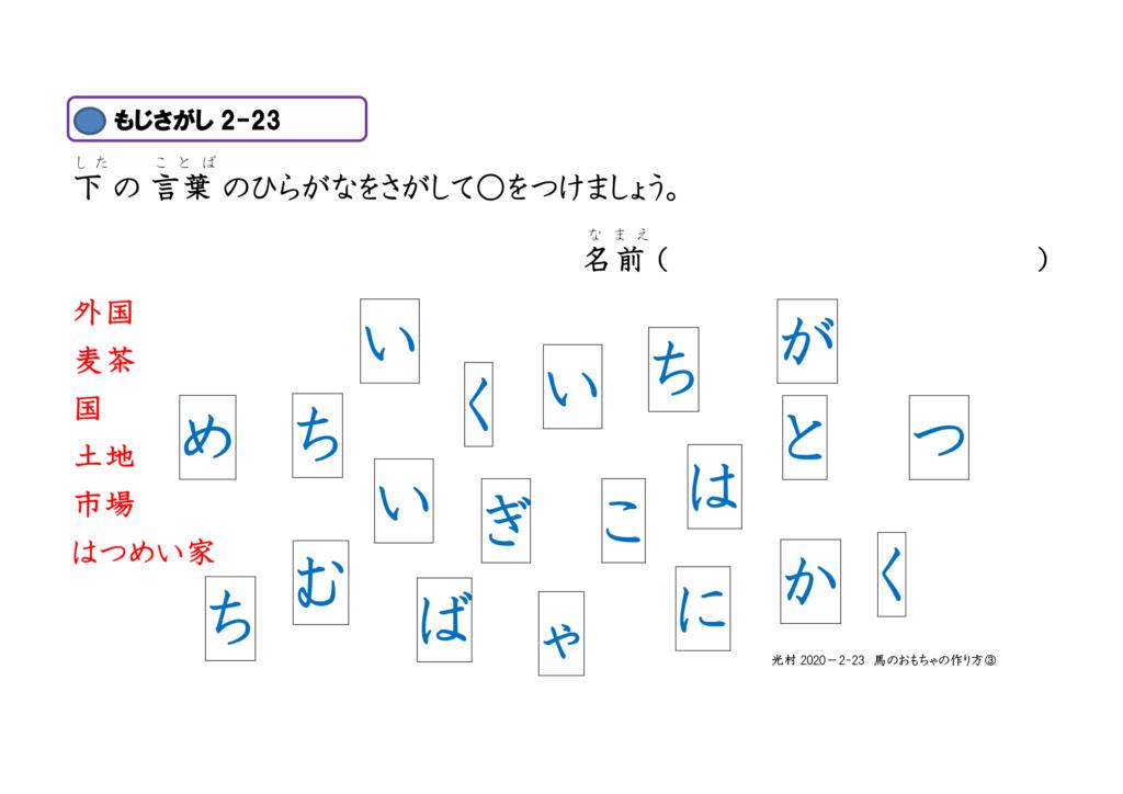 文字さがし-眼球運動ビジョントレーニング用プリント2年漢字23