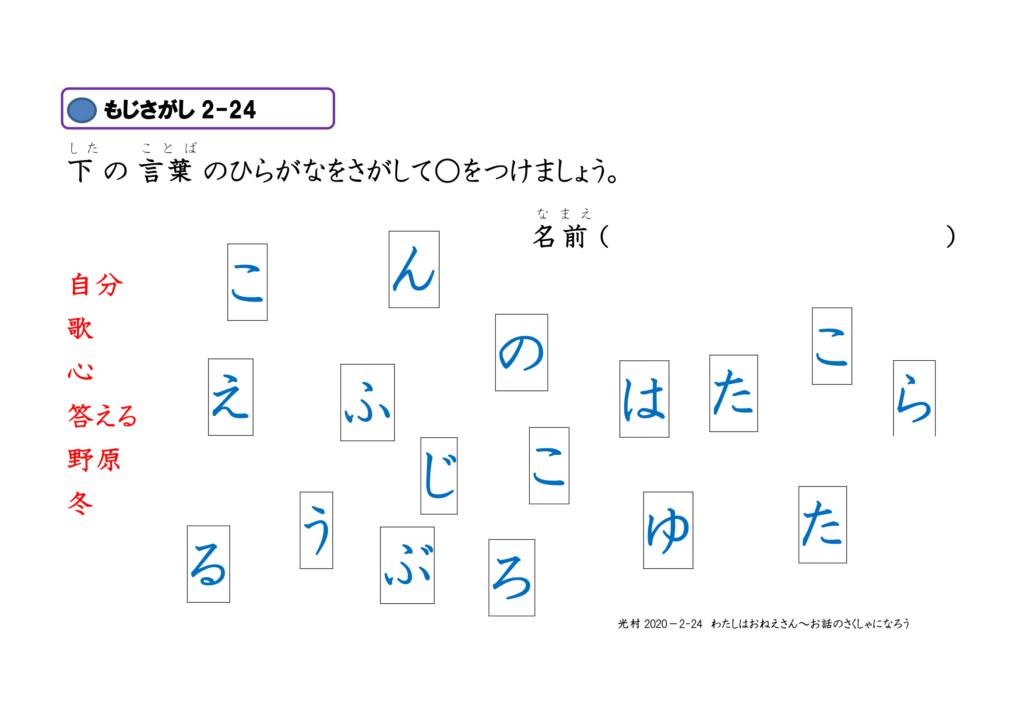 文字さがし-眼球運動ビジョントレーニング用プリント2年漢字24