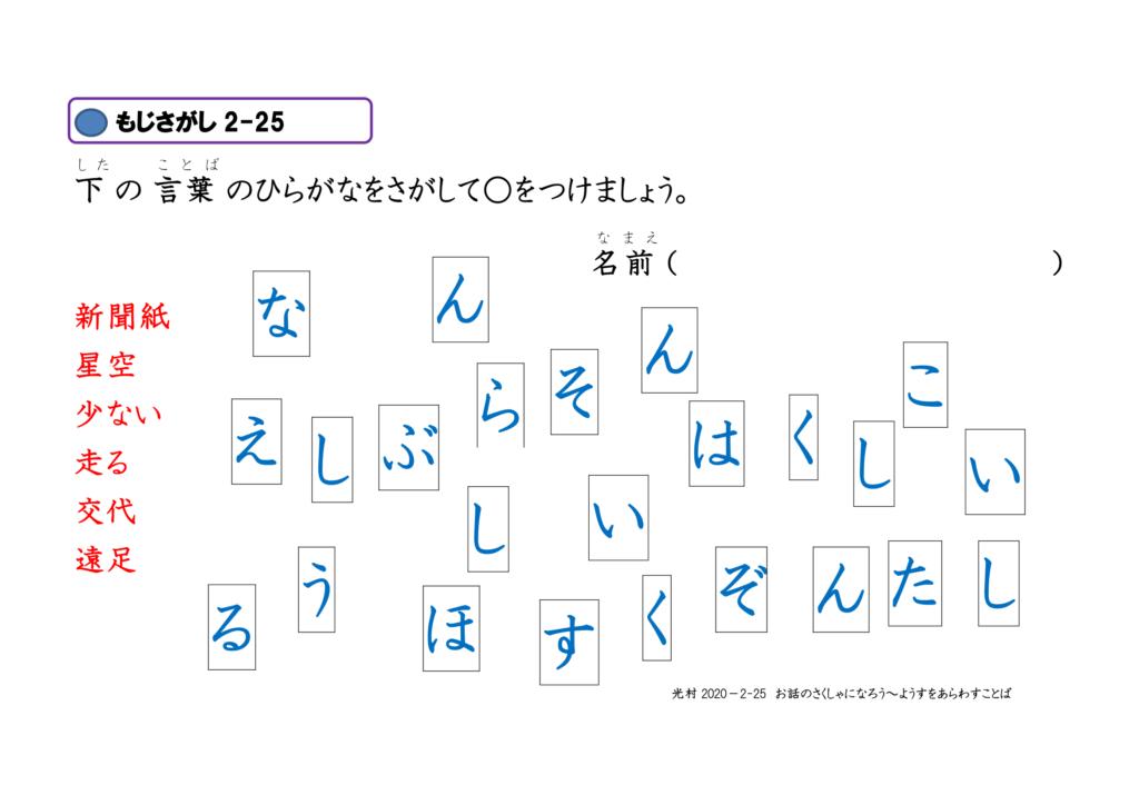 文字さがし-眼球運動ビジョントレーニング用プリント2年漢字25