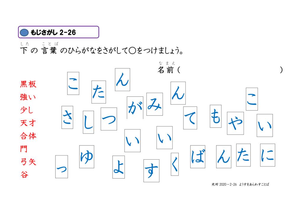 文字さがし-眼球運動ビジョントレーニング用プリント2年漢字26