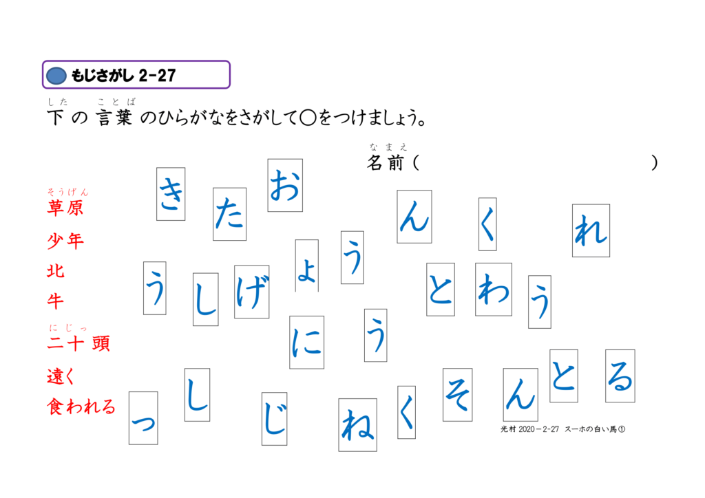 文字さがし-眼球運動ビジョントレーニング用プリント2年漢字27