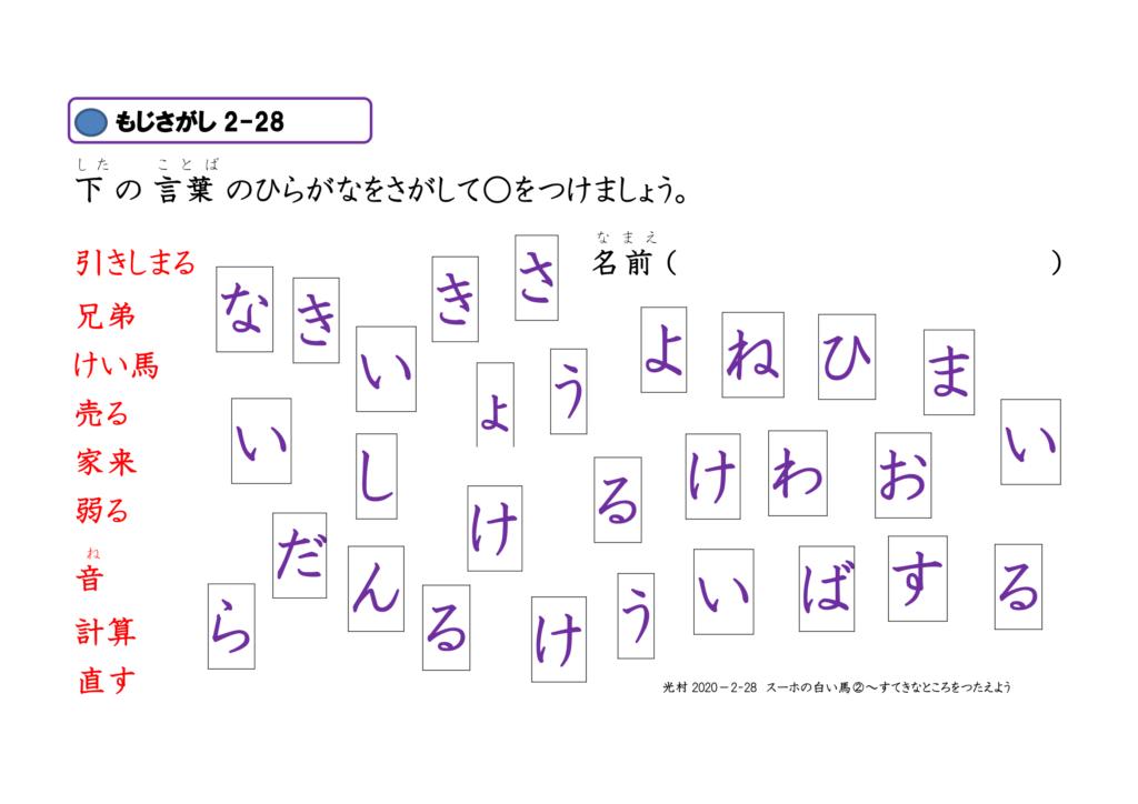 文字さがし-眼球運動ビジョントレーニング用プリント2年漢字28