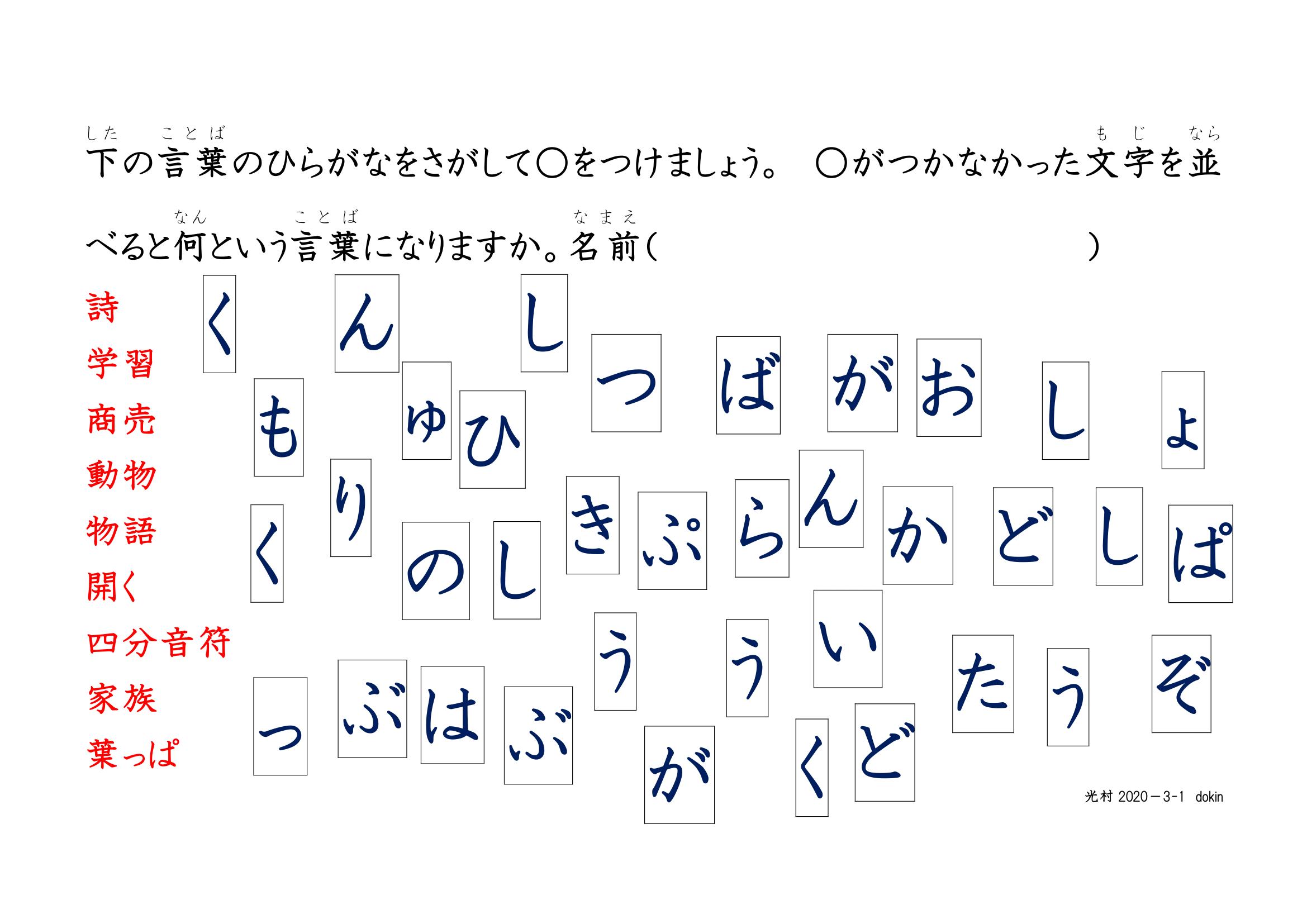 文字さがし眼球運動ビジョントレーニング用プリント3年漢字01