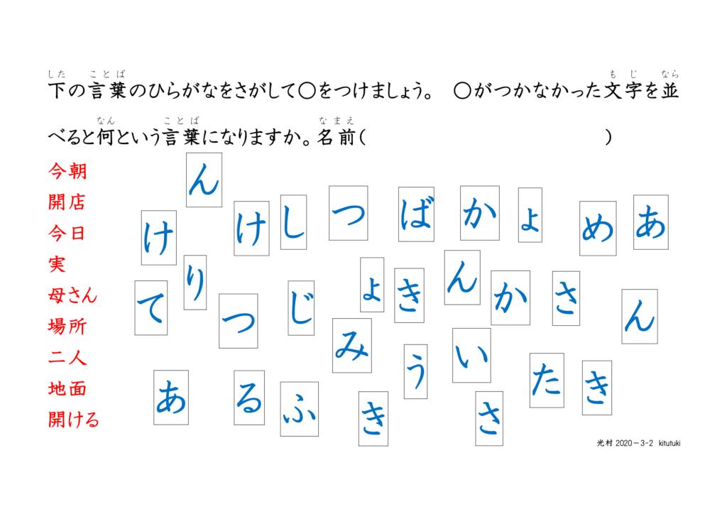 文字さがし眼球運動ビジョントレーニング用プリント3年漢字02