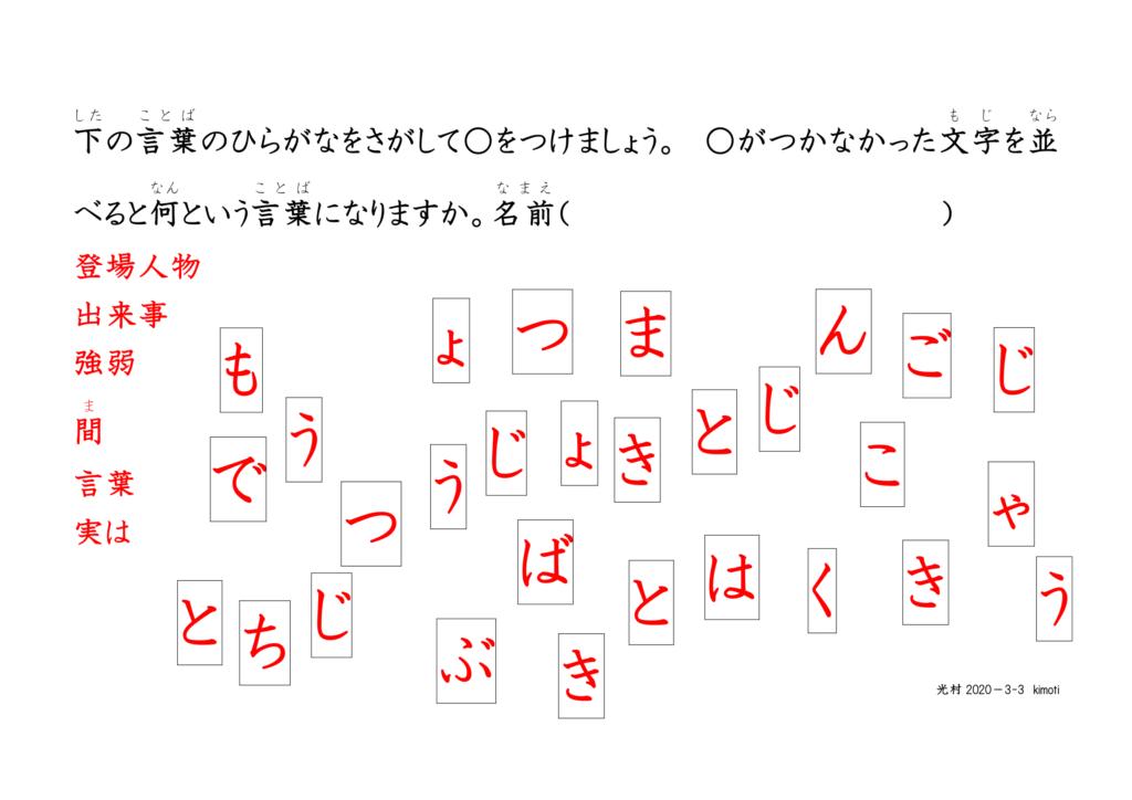 文字さがし眼球運動ビジョントレーニング用プリント3年漢字03