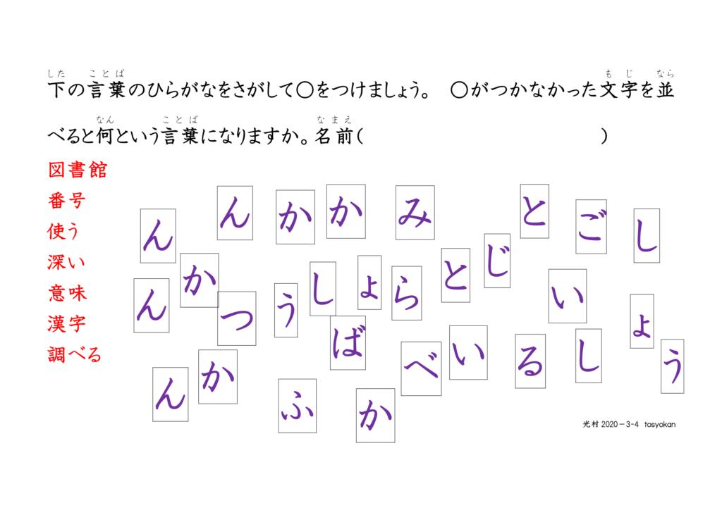 文字さがし眼球運動ビジョントレーニング用プリント3年漢字04