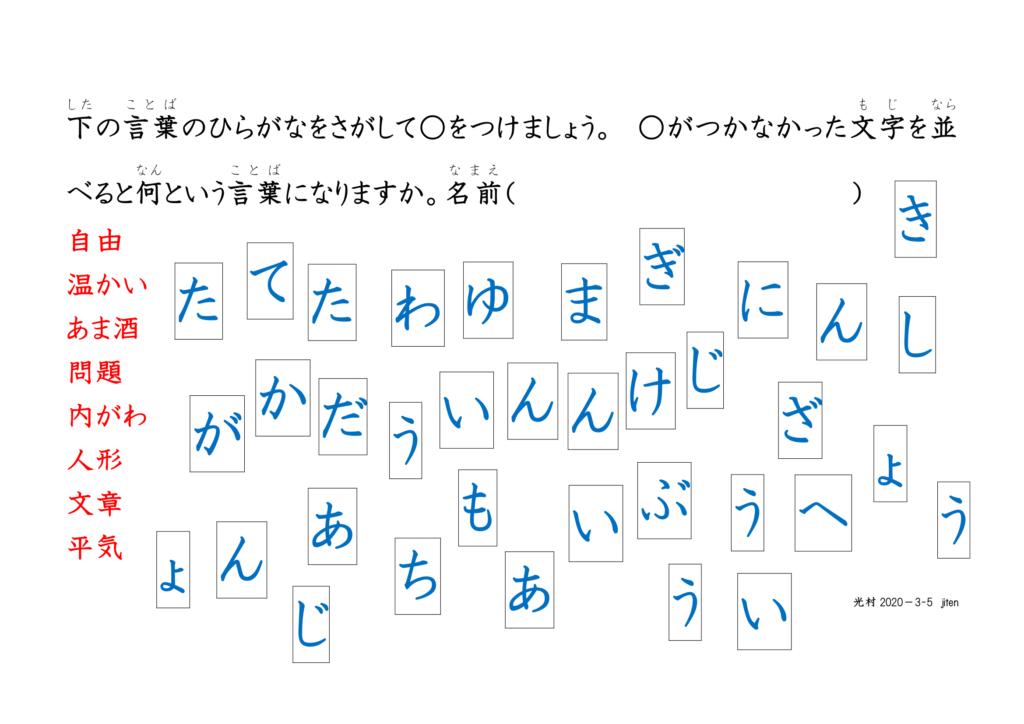 文字さがし眼球運動ビジョントレーニング用プリント3年漢字05