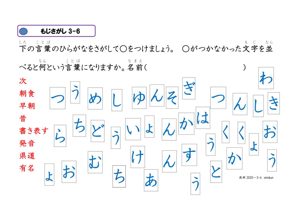 文字さがし眼球運動ビジョントレーニング用プリント3年漢字06