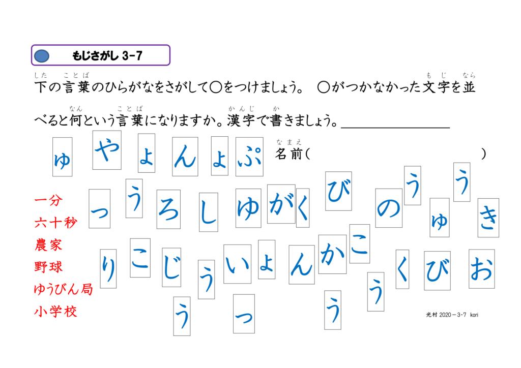 文字さがし眼球運動ビジョントレーニング用プリント3年漢字07
