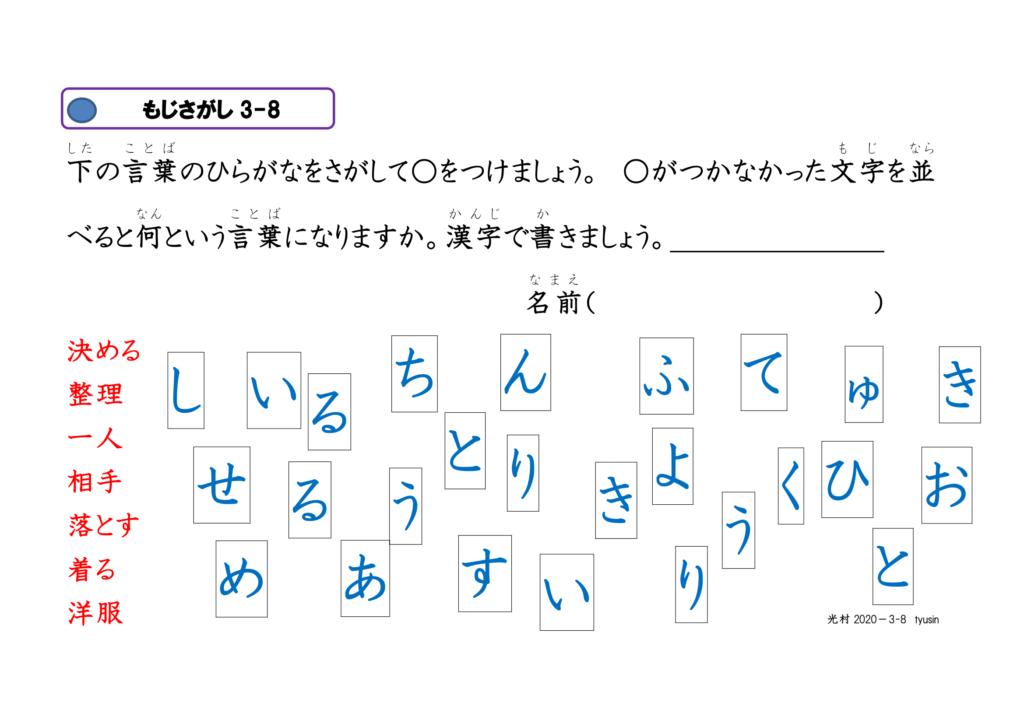 文字さがし眼球運動ビジョントレーニング用プリント3年漢字08