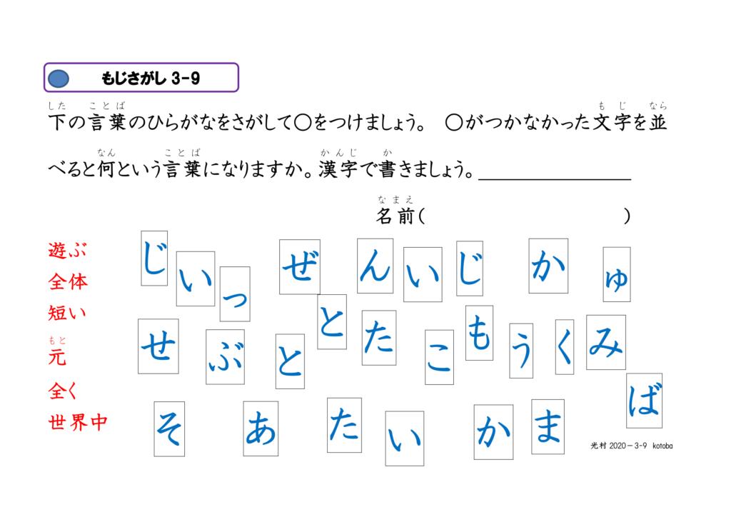 文字さがし眼球運動ビジョントレーニング用プリント3年漢字09
