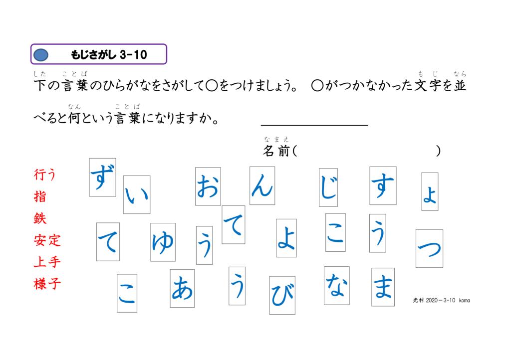 文字さがし眼球運動ビジョントレーニング用プリント3年漢字10