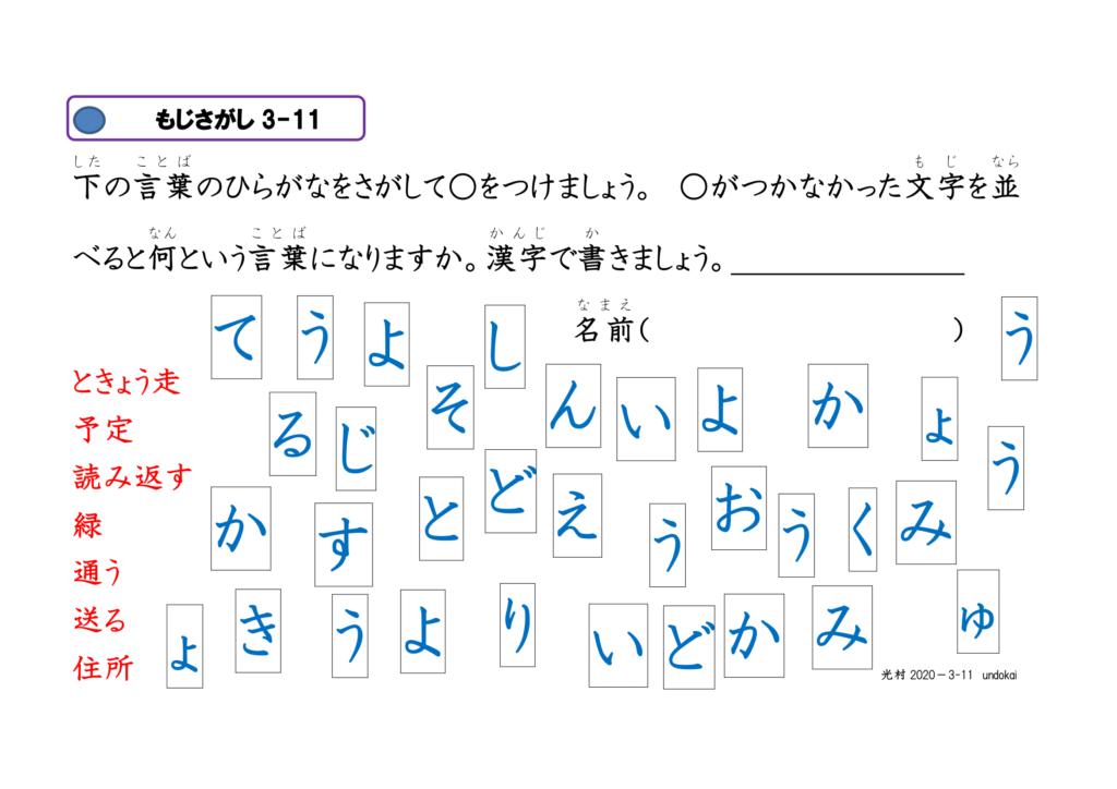 文字さがし眼球運動ビジョントレーニング用プリント3年漢字11