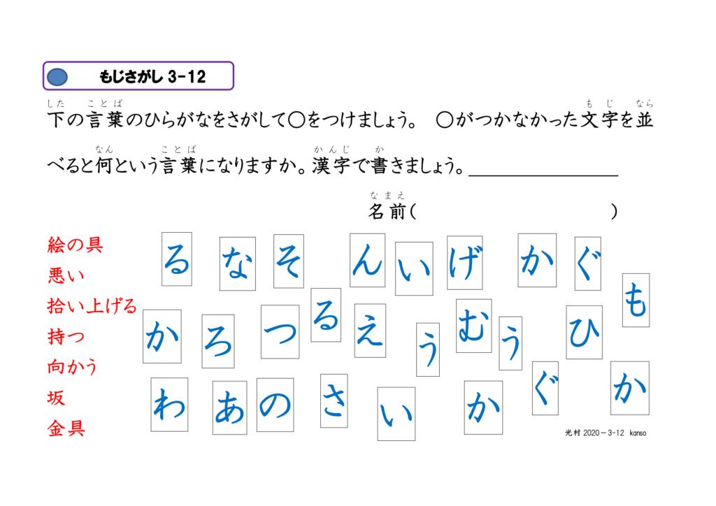 文字さがし眼球運動ビジョントレーニング用プリント3年漢字12