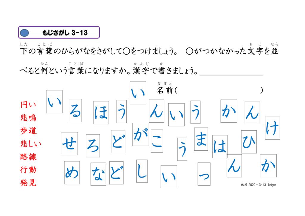 文字さがし眼球運動ビジョントレーニング用プリント3年漢字13