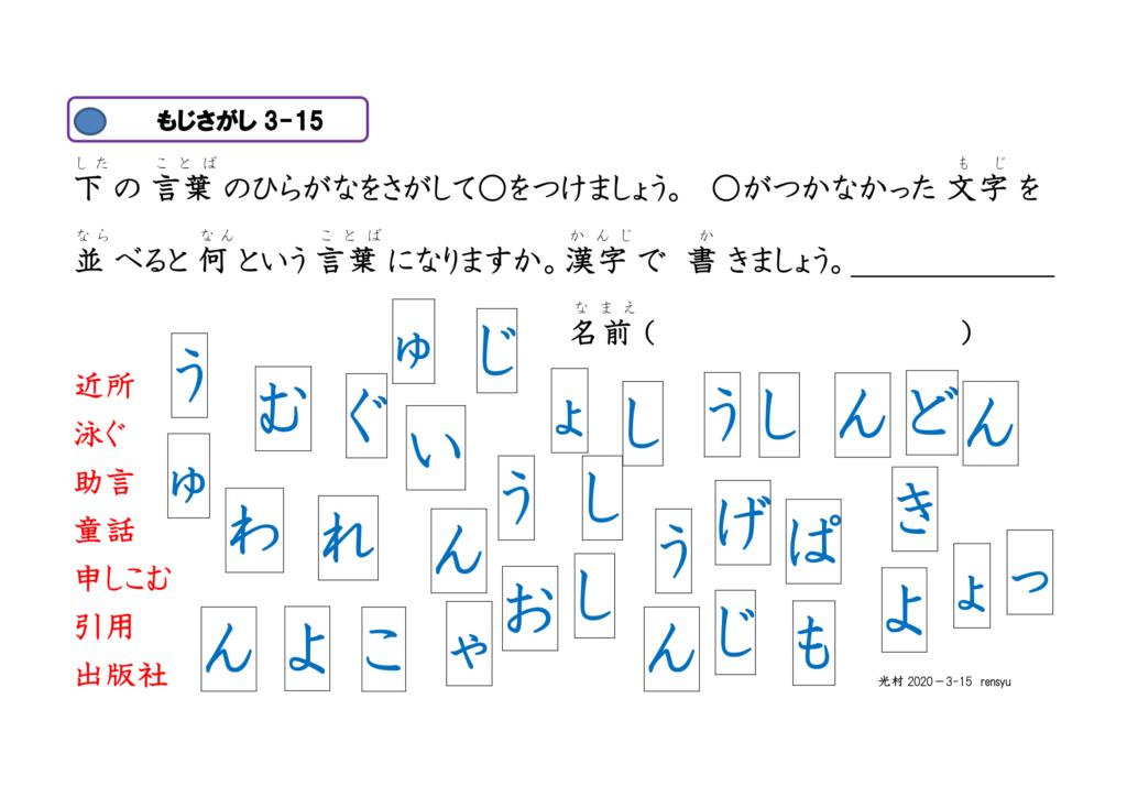 文字さがし眼球運動ビジョントレーニング用プリント3年漢字15