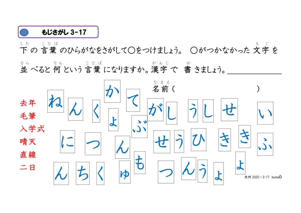 文字さがし眼球運動ビジョントレーニング用プリント3年漢字17