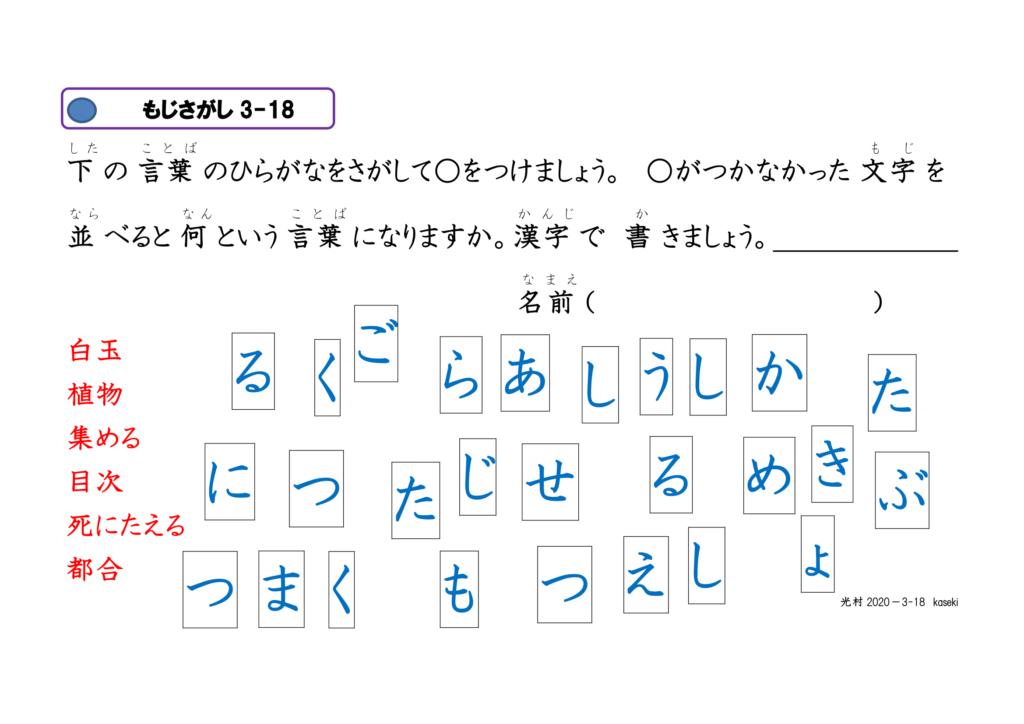 文字さがし眼球運動ビジョントレーニング用プリント3年漢字18