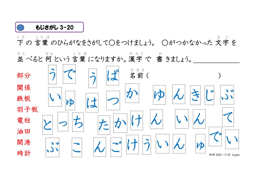 文字さがし眼球運動ビジョントレーニング用プリント3年漢字20