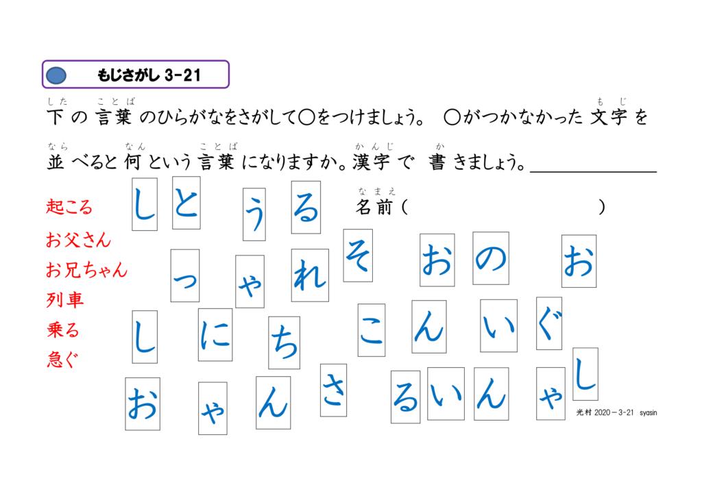 文字さがし眼球運動ビジョントレーニング用プリント3年漢字21