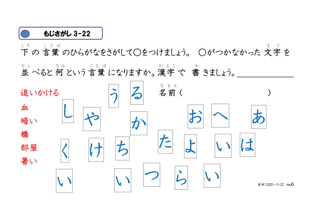 文字さがし眼球運動ビジョントレーニング用プリント3年漢字22