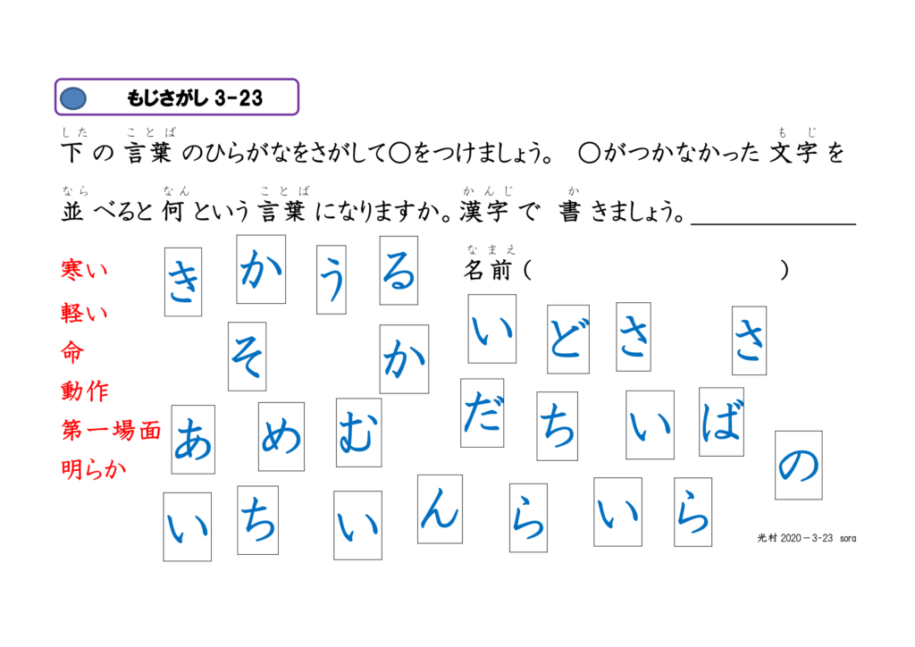 文字さがし眼球運動ビジョントレーニング用プリント3年漢字23