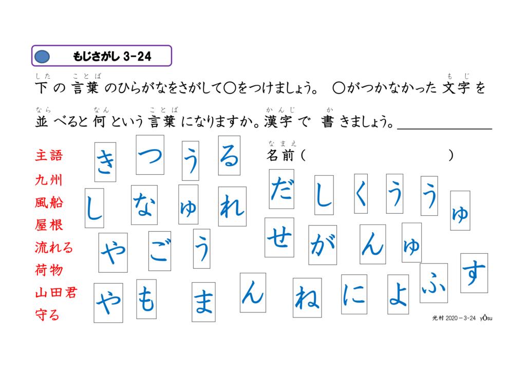 文字さがし眼球運動ビジョントレーニング用プリント3年漢字24