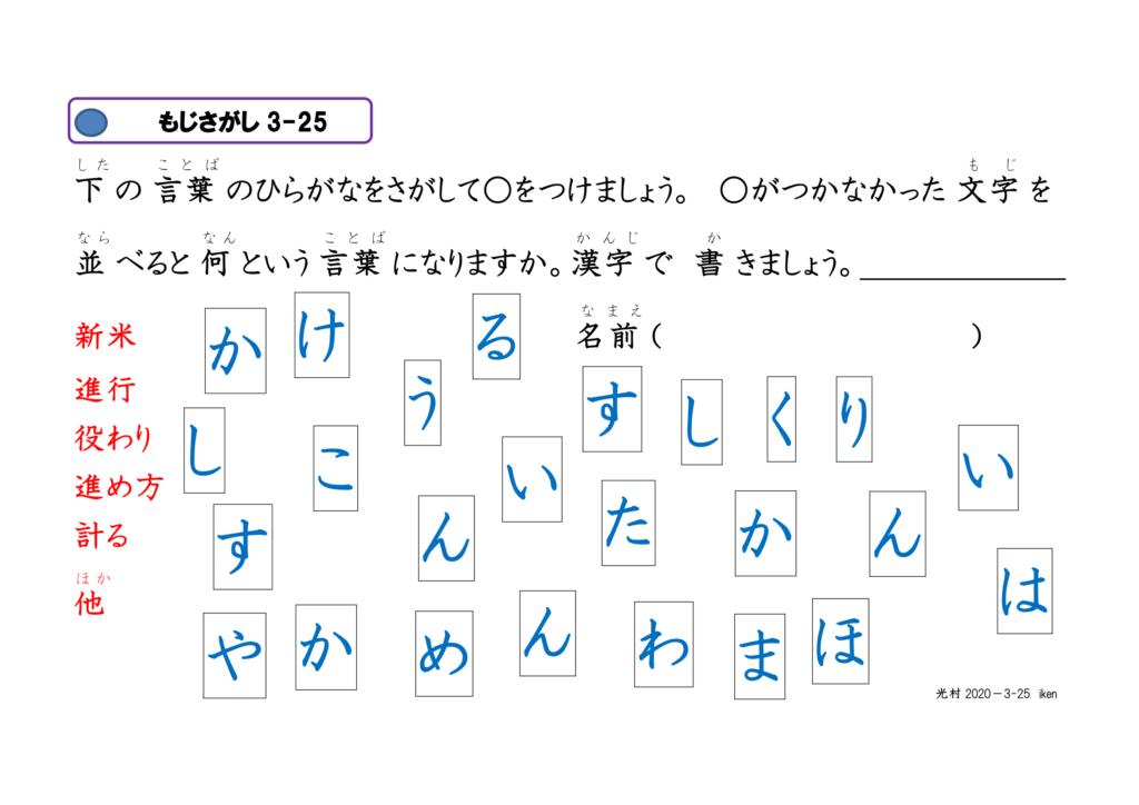 文字さがし眼球運動ビジョントレーニング用プリント3年漢字25