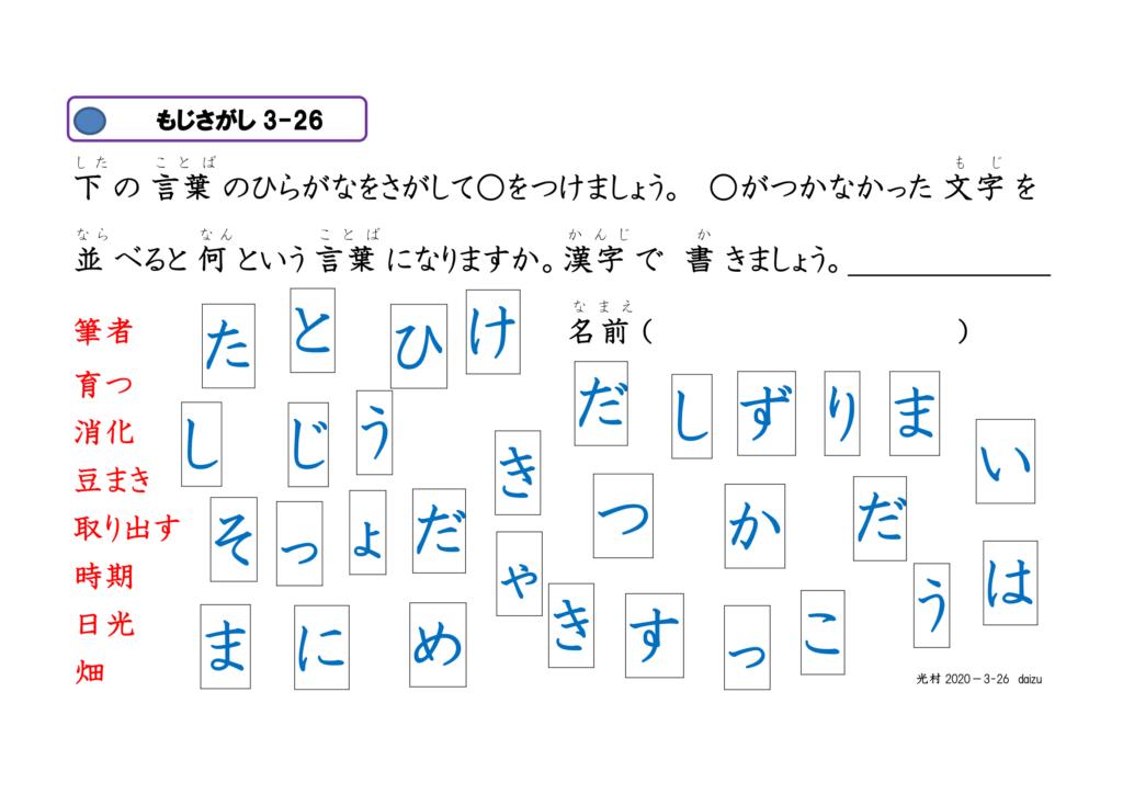 文字さがし眼球運動ビジョントレーニング用プリント3年漢字26