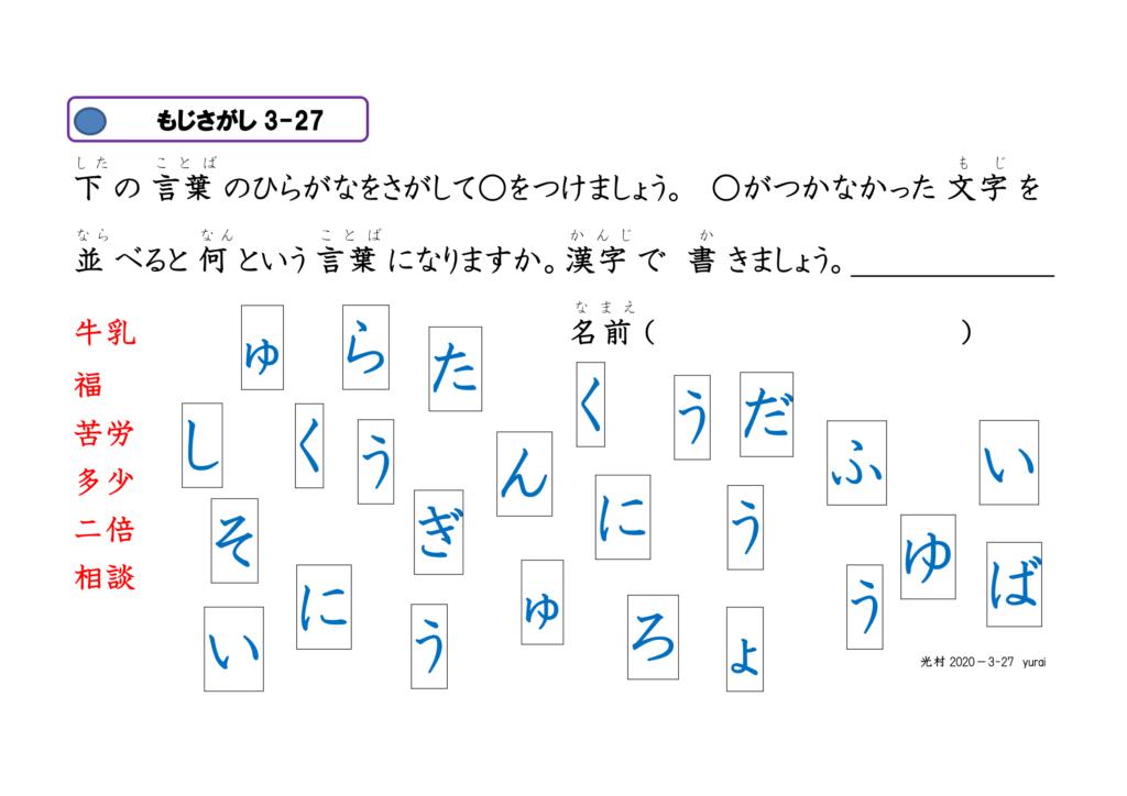 文字さがし眼球運動ビジョントレーニング用プリント3年漢字27
