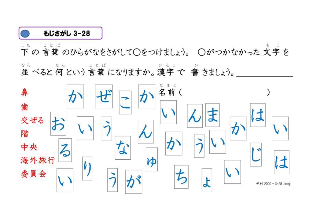 文字さがし眼球運動ビジョントレーニング用プリント3年漢字28