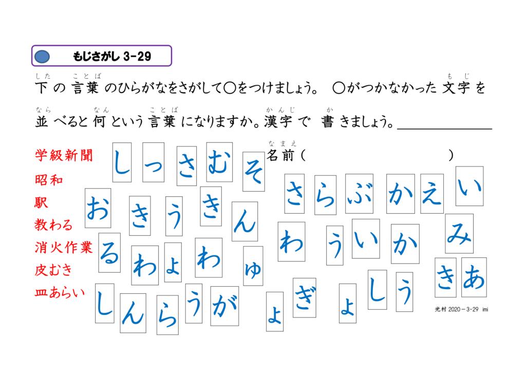 文字さがし眼球運動ビジョントレーニング用プリント3年漢字29
