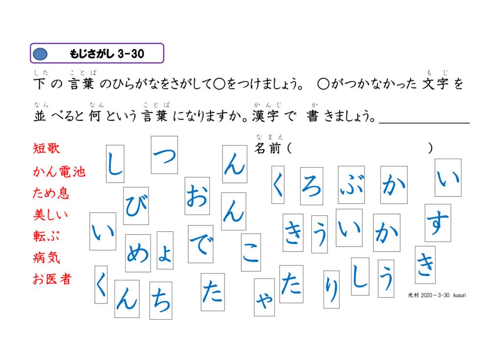 文字さがし眼球運動ビジョントレーニング用プリント3年漢字30